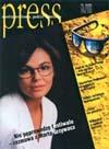 Press: Numer 8 (wrzesień 1996)