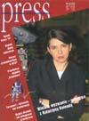 Press: Numer 23 (grudzień 1997)